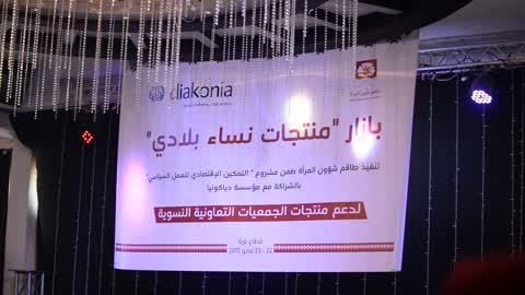 Palestinian Heritage Exhibition